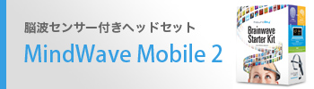 MindWave Mobile2